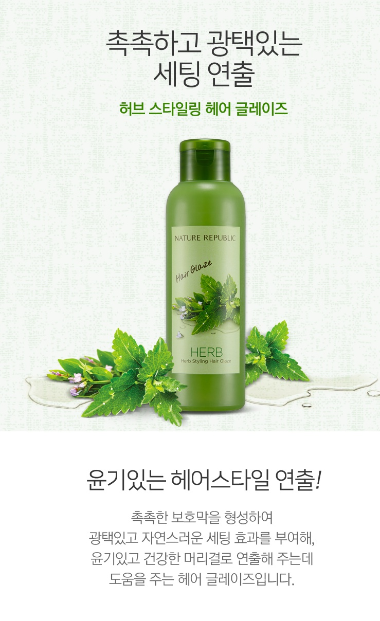 Картинки по запросу nature republic herb styling hair glaze
