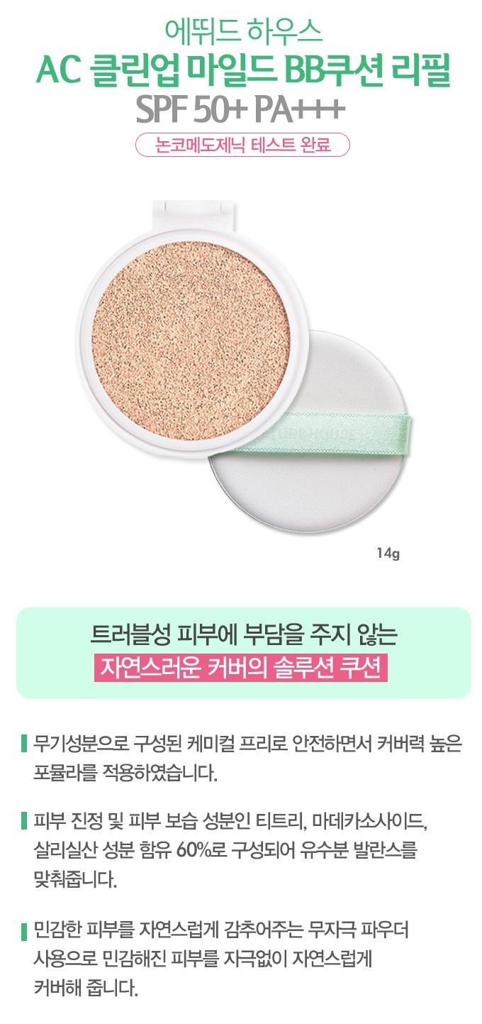 Pick up certain amount of contents with puff and spread evenly by lightly patting onto skin.