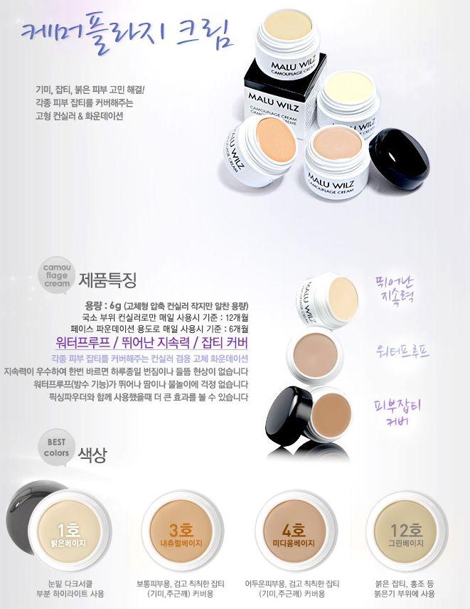 memebox malu wilz camouflage cream 6g korean cosmetics. Black Bedroom Furniture Sets. Home Design Ideas