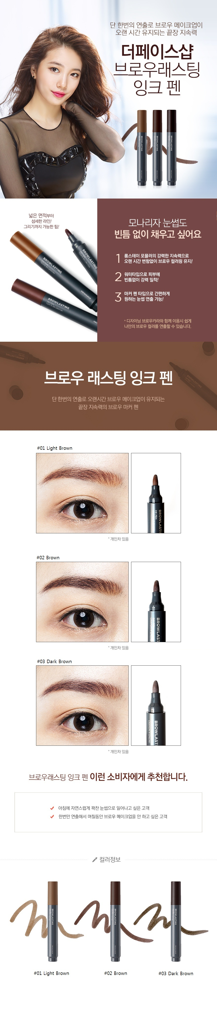 The Face Shop Brow Lasting Ink Pen 46g Korean Cosmetics Online