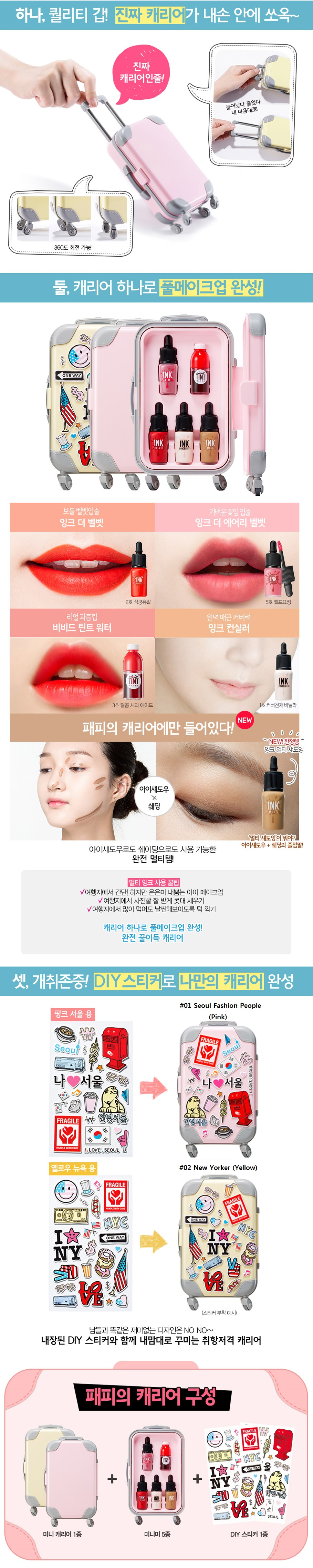 peripera mini pink carrier에 대한 이미지 검색결과