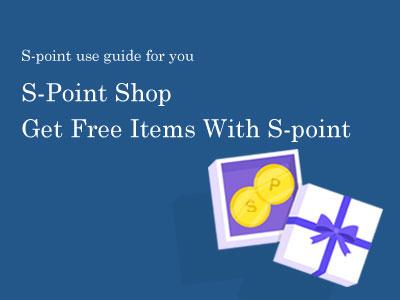 s-point s포인트