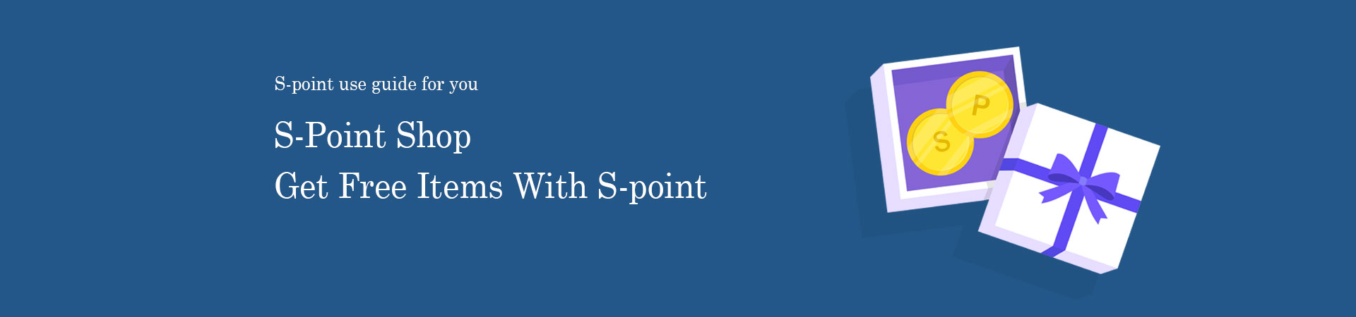 s point s포인트