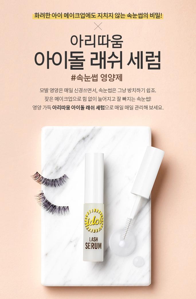 1079deccd9b ARITAUM Idol Lash Serum 7g - Korean Cosmetics Online Shop / Korean ...