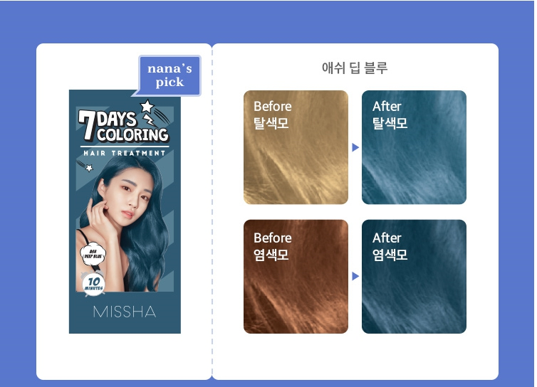 Missha 7days Coloring Hair Treatment 50ml