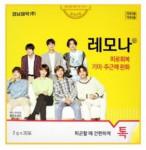 [R] BTS Lemona 2g x 20ea