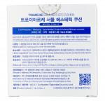 TROIAREUKE Aesthetic Cushion #23 shade(Natural beige)_Special Item