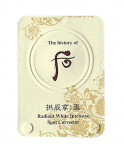 [S] The history of Whoo Gongjinhyang:Seol Whitening Intensive 1ml*5ea