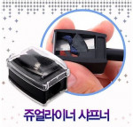 LIOELE Jewel liner pencil sharpener