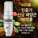 [W] SIDMOOL Min Jung Gi Wild Ginseng Root Culture Ampoule 33ml