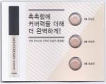 [S] APIEU Moist Creamy Concealer SPF 30/PA++ 1ea