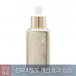 [W] SWANICOCO FGF-1ppm Pure Ampoule