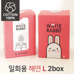 [R] WHITE RABBIT Cotton Puff 2box