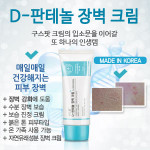 [R] SIDMOOL D- Pantenol Barrier Cream 60ml