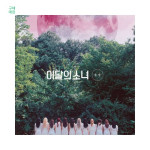 [W] LOONA ++ (Limited B version)