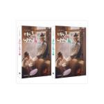 [W] 100 days husband script book