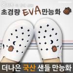 [W] Indoor shoes