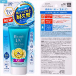 [W] BIORE UV Aqua Rich Watery Essence SPF50+/PA++++ 50g