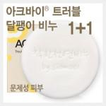 [W] SIDMOOL ACBYE Trouble Snail Soap 100g*2ea