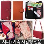 [W] Ha Eun's want Phone case 4ea