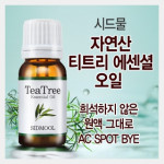 [W] SIDMOOL Tea Tree Essential Oil 10ml