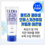 [W] SIDMOOL Ultra Facial Moisturizing Chamile Decon Gel 80ml 1+1
