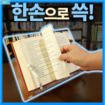 [W] SEHINO Clear Acrylic Book Stand 1ea