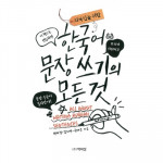 [W] All About Writing Korean Sentences Book