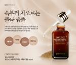 [R] Botonix Age-Defying Repair Ampoule 60ml