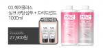 [R] HAIR+ Silk Coating Shampoo 1000ml + Treatment 1000ml + Coating Pack 50ml*2ea 1set