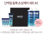 [R] HAIRPLUS Velvet Protein Bond Shampoo set #03