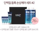 [R] HAIRPLUS Velvet Protein Bond Shampoo set #03