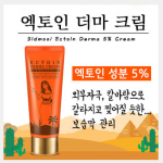 [R] Sidmool Ectoin 5% Derma Cream 40ml