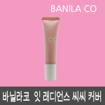 [R] Banila co It Radiant CC Cover/Natural Beige CC Cream 30ml