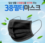 [R] Triple Filter Disposable Mask Black 50sheets