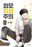 [R] Lookism Vol.1 1ea