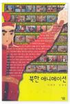 [R] Book ( North Korea Animation) 1ea