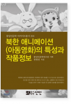 [R] Book ( Feature and Information About North Korea Animation) 1ea