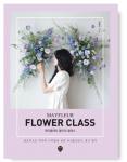 [R] MayFleur Flower Class 1ea