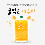 [R] IGOMOKKO Tea Treat Tangerine 1set