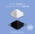 [R] BOTN KF94 Mask Black And White 1set