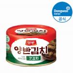 [R] YANGBAN Canned Gat Kimchi 160g