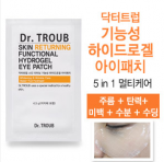 [R] SIDMOOL Dr.Troub Hydrogel Eye Patch 1ea