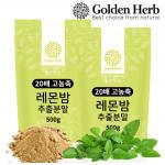 [R] GOLDEN HERB Lemon Balm Powder 500g+500g