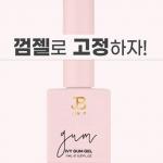 [R] GRACIA Jin B Ivy Gum Gel 11ml
