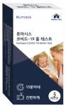 Humasis COVID-19 Home Test Kit