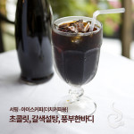 [R] Coffeehappy Iced Coffee 200g, Hand Drip