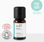 [R] NO.27 Ginger Essential Oil 10ml