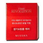 [S] MISSHA Time Revolution Vitality Toner & Lotion Dual Kit  5ml+5ml