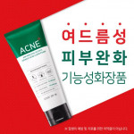 SOME BY MI AHA-BHA-PHA 30days Miracle acne cleanser foam 100ml